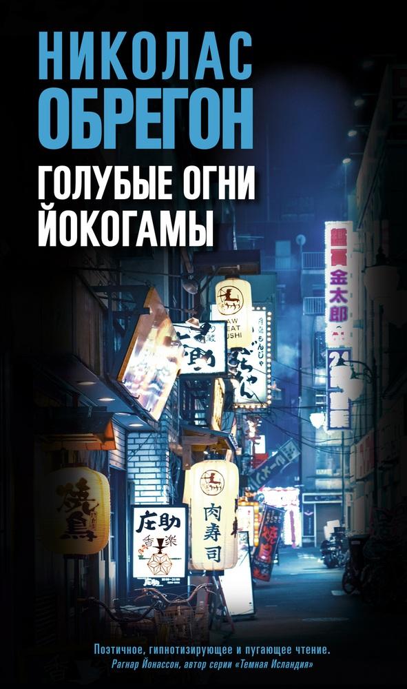 Голубые огни Йокогамы