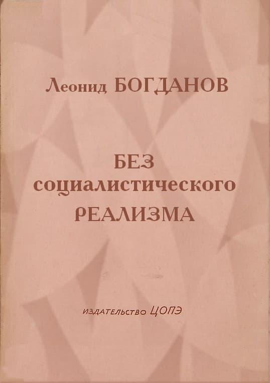 Без социалистического реализма (сборник юмористических рассказов)