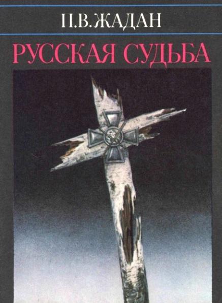 Русская судьба (записки члена НТС о Гражданской и Второй мировой войне)