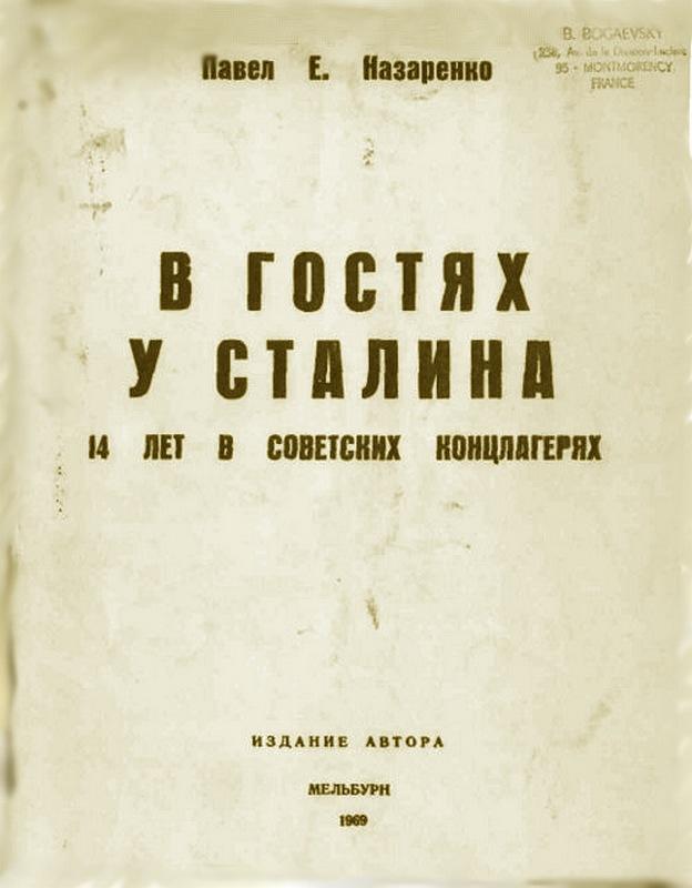 В гостях у Сталина. 14 лет в советских концлагерях