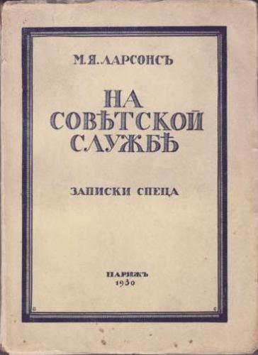 На советской службе. Записки спеца