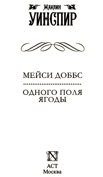 Мейси Доббс. Одного поля ягоды (перевод Вознякевич, Д.)