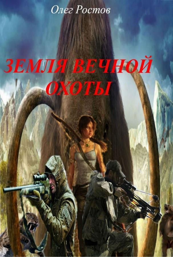 Земля вечной охоты