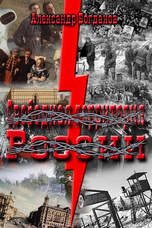 Свободная территория России