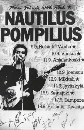 «Наутилус Помпилиус». Мы вошли в эту воду однажды