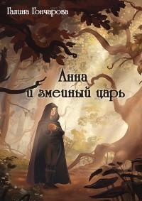 Анна и змеиный царь
