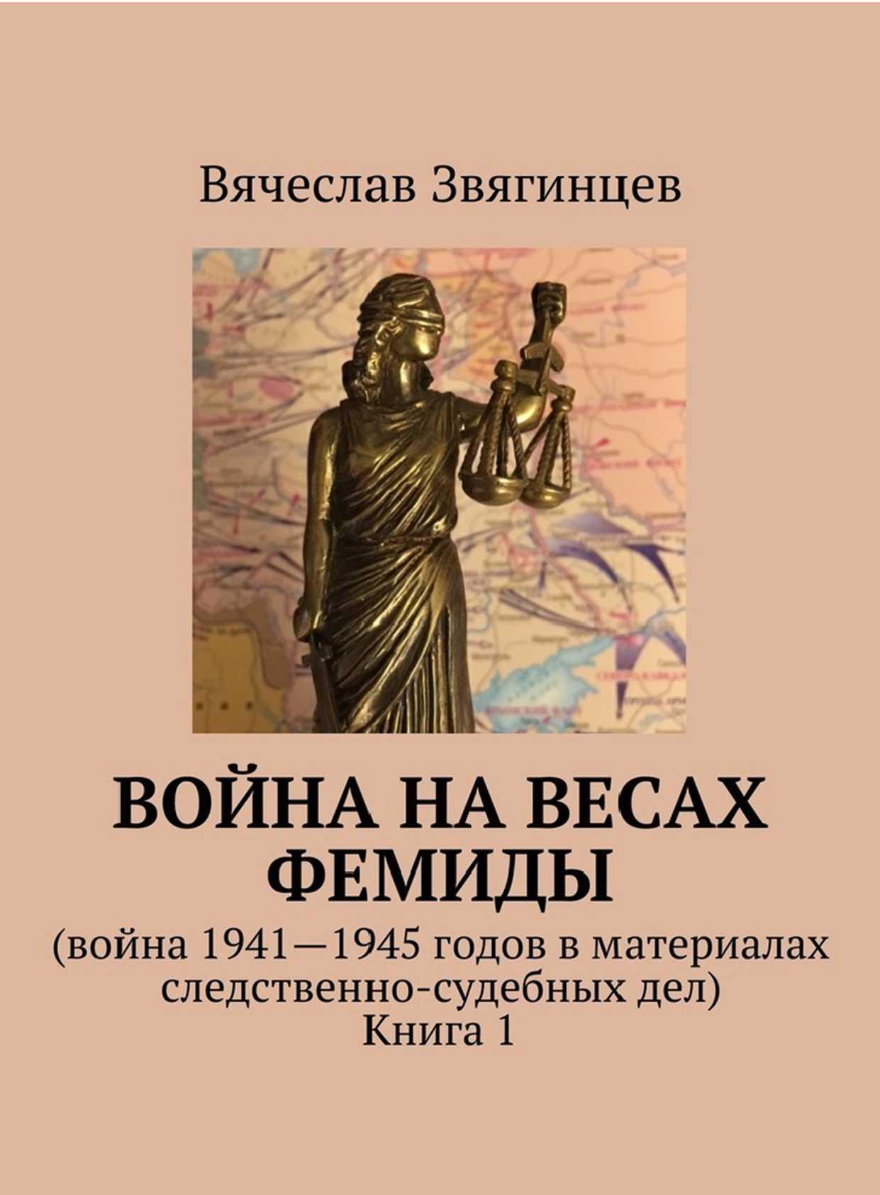 Война навесах Фемиды. Война 1941—1945гг. вматериалах следственно-судебныхдел. Книга1
