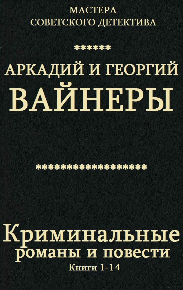 Сборник 'Криминальные романы и повести'. Компиляция. кн. 1-14