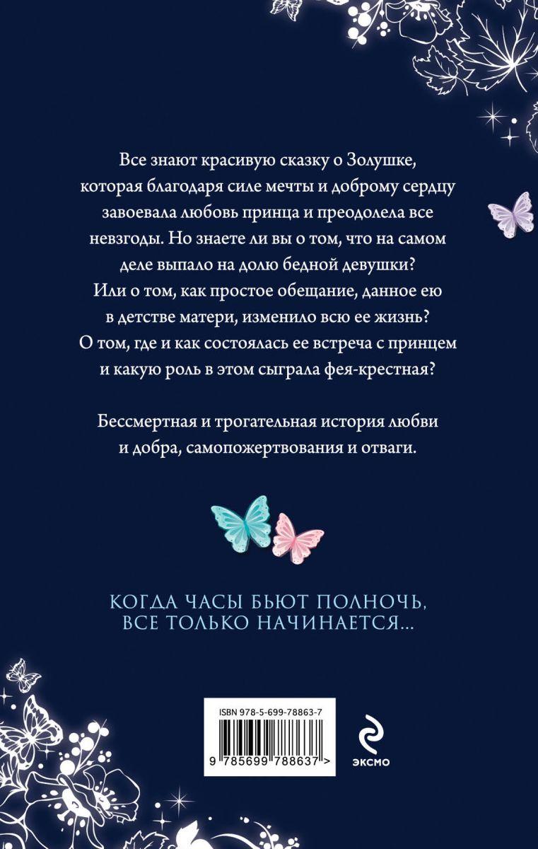 Золушка. История одной мечты