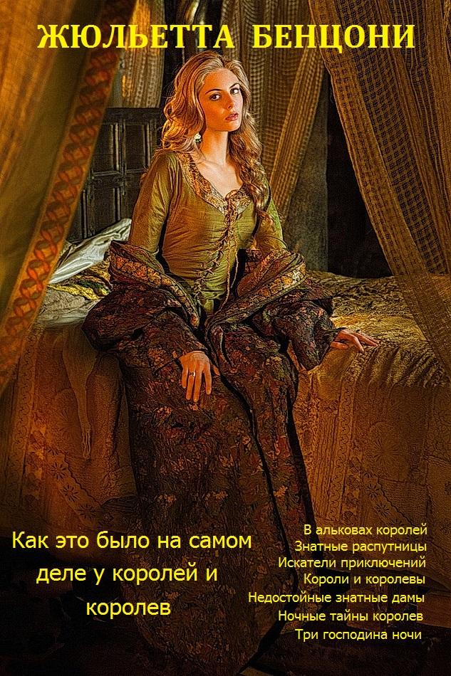 Цикл 'Как это было на самом деле у королей и королев'. Книги 1-8. Компиляция