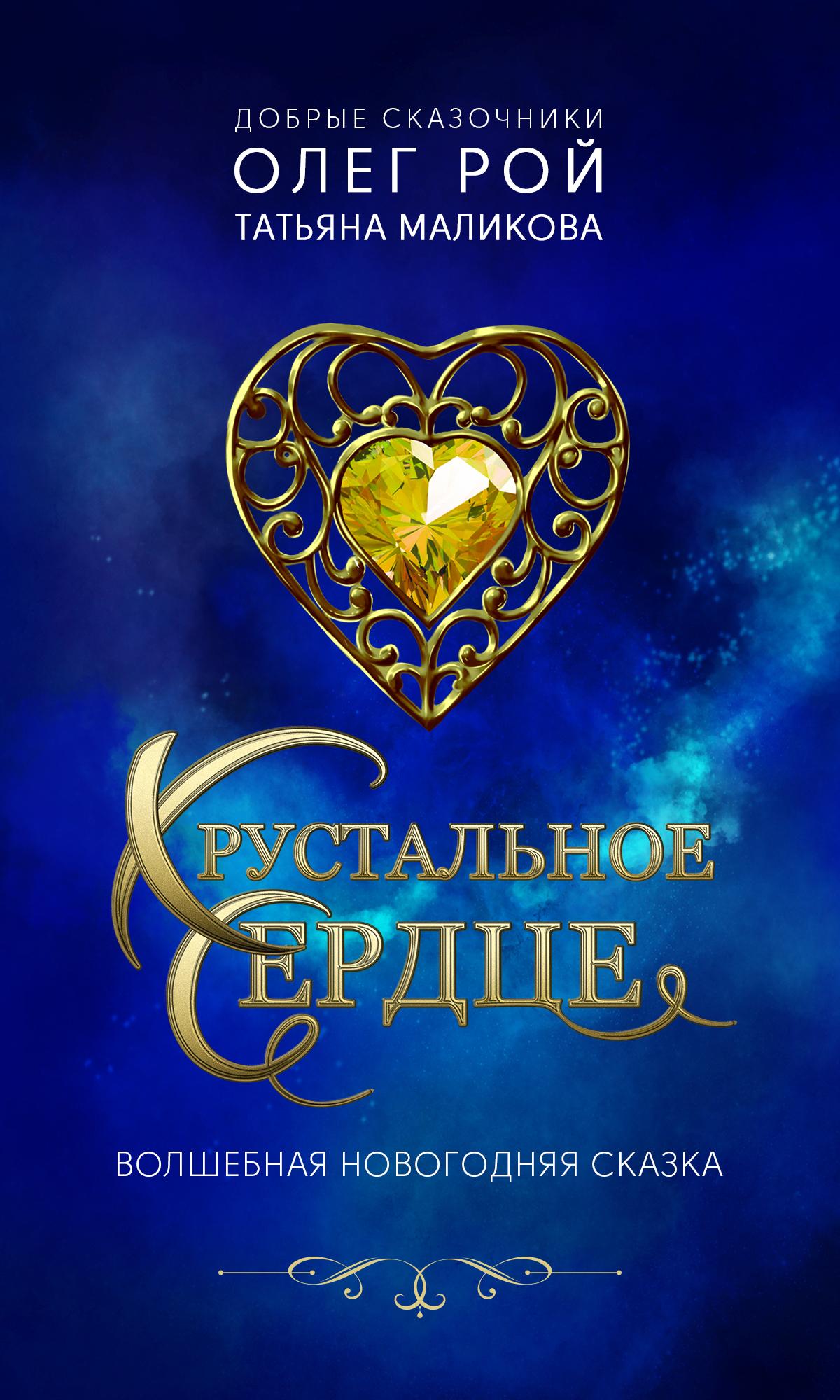 Хрустальное сердце