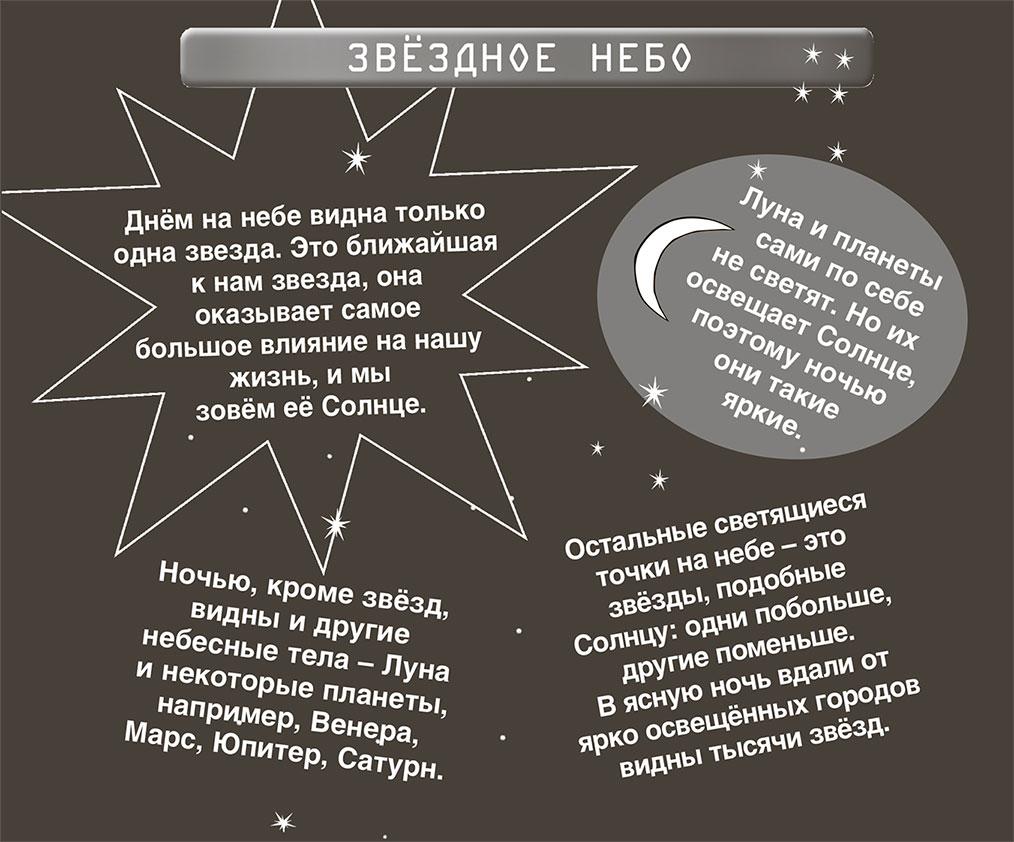 Джордж и тайны Вселенной