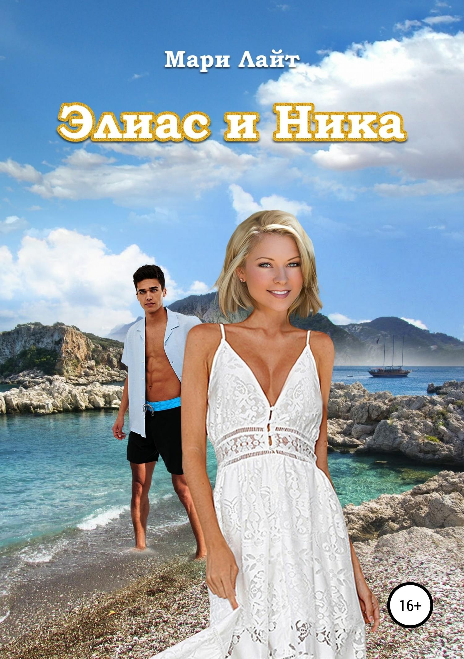 Элиас и Ника