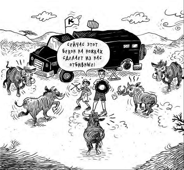 Охотники за сокровищами. Страшные приключения в Африке