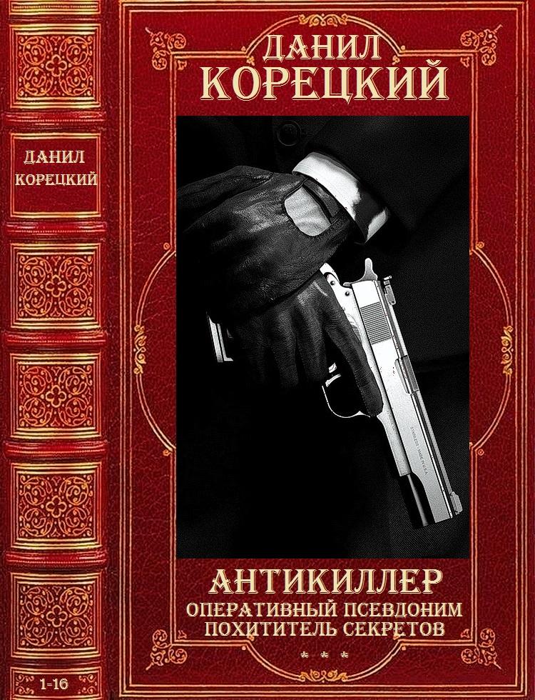 Циклы 'Антикиллер'-'Оперативный псевдоним'-'Похититель секретов'. Компиляция. 1-16