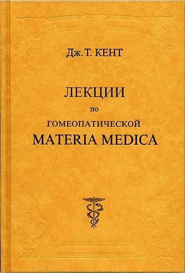 Лекции по гомеопатической MATERIA MEDICA