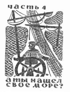 Пираты Неизвестного моря