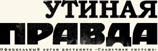 Утиная правда 2005 (1)
