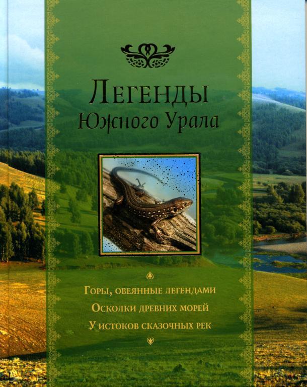 Легенды Южного Урала