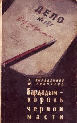 Бардадым - король черной масти
