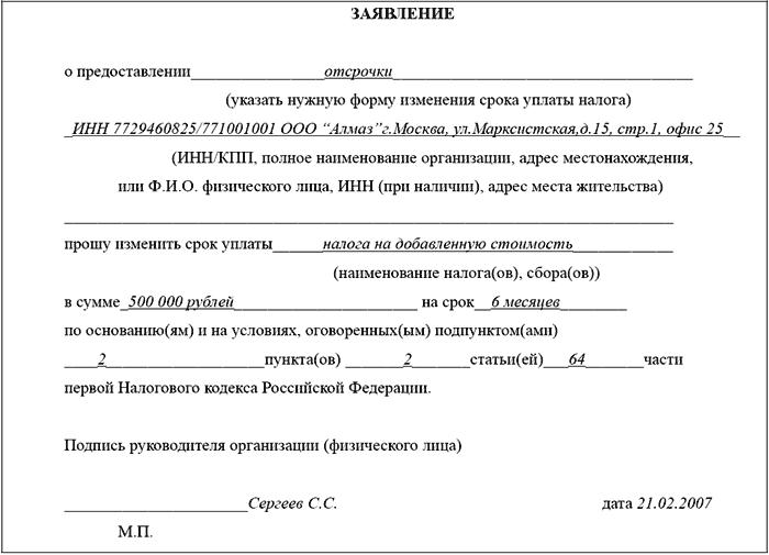 Образец письма в налоговую о предоставлении отсрочки