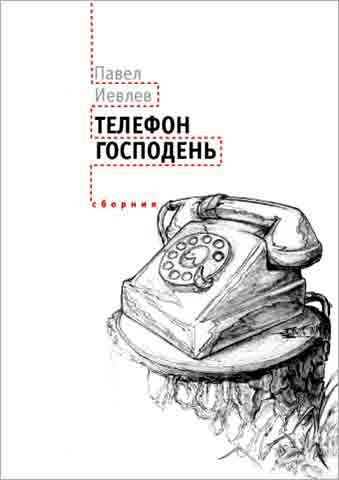 Телефон Господень (сборник)