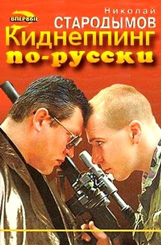Киднеппинг по-русски