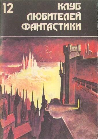 Дзанта из Унии Воров. Здесь обитают чудовища
