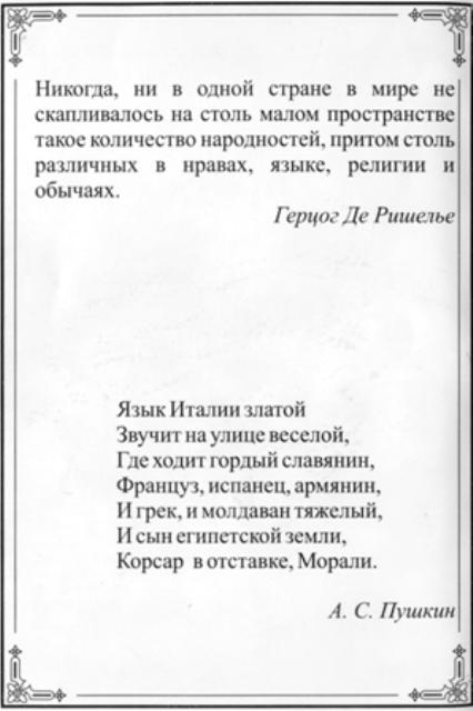 Язык Одессы. Слова и фразы