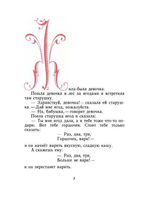 Горшок каши (илл)