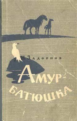 Амур-батюшка