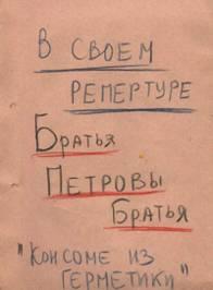 «Туполевская шарага» в рисунках А.М.Черемухина
