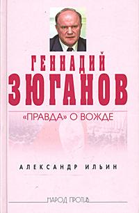 Геннадий Зюганов: «Правда» о вожде