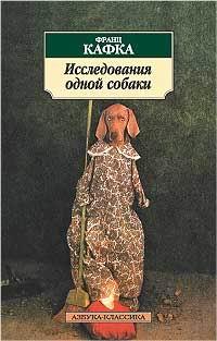 Исследования одной собаки