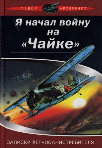 Записки лётчика-истребителя