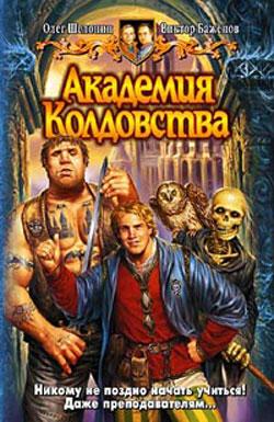 Академия Колдовства