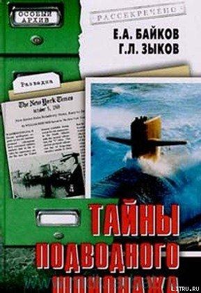 Тайны подводного шпионажа