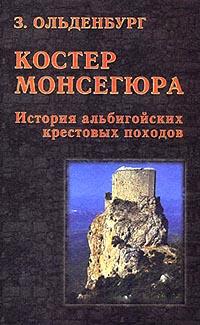 Костер Монсегюра. История альбигойских крестовых походов