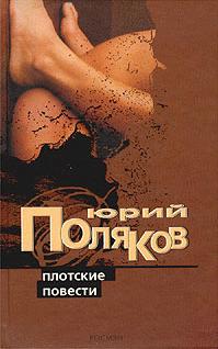 Плотские повести (сборник)