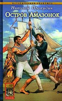 Как дикари на острове трахнули женщину и сьели фото 590-859