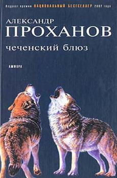 Чеченский блюз