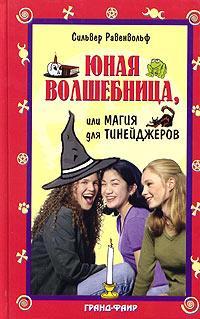 Юная волшебница, или Магия для тинейджеров