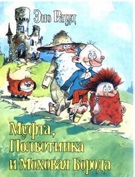 Муфта, Полботинка и Моховая Борода (книга 1)