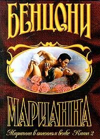 Марианна в огненном венке. Книга 2