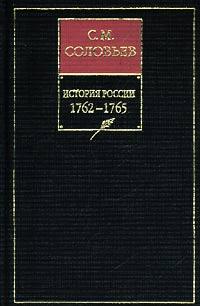 История России с древнейших времен. Книга ХIII. 1762—1765