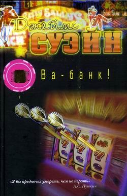 Ва-банк!