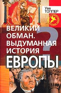 Великий обман. Выдуманная история Европы