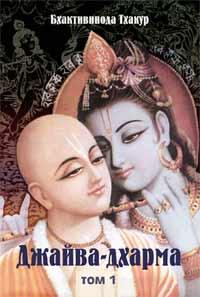 Джайва-дхарма (том 1)