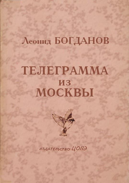 Телеграмма из Москвы