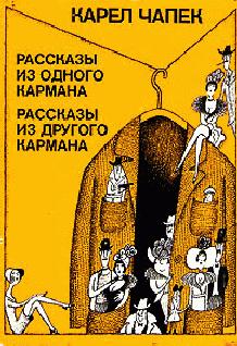 Рассказы из одного кармана (сборник)